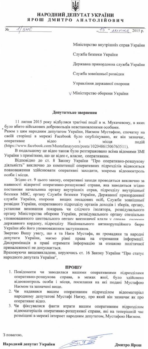 """Балога: """"Моим соратникам в Закарпатье поголовно приходят повестки в АТО. Совпадение?"""" - Цензор.НЕТ 7075"""