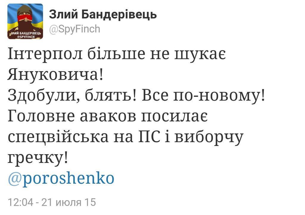 Доступ к файлам Интерпола о розыске Януковича ограничен временно, - МВД - Цензор.НЕТ 3228