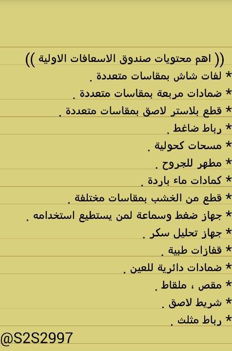 سعود البحر On Twitter معلومة أسعافية اهم محتويات صندوق الاسعافات الاولية اسال الله السلامة للجميع Http T Co M6xcusrymp