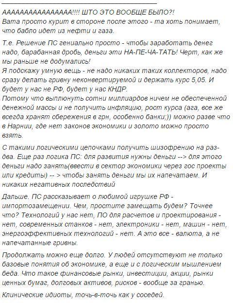 """Сепаратисты умоляют Россию прислать больше оружия: """"Нас бросили на произвол судьбы"""", - The Times - Цензор.НЕТ 4630"""