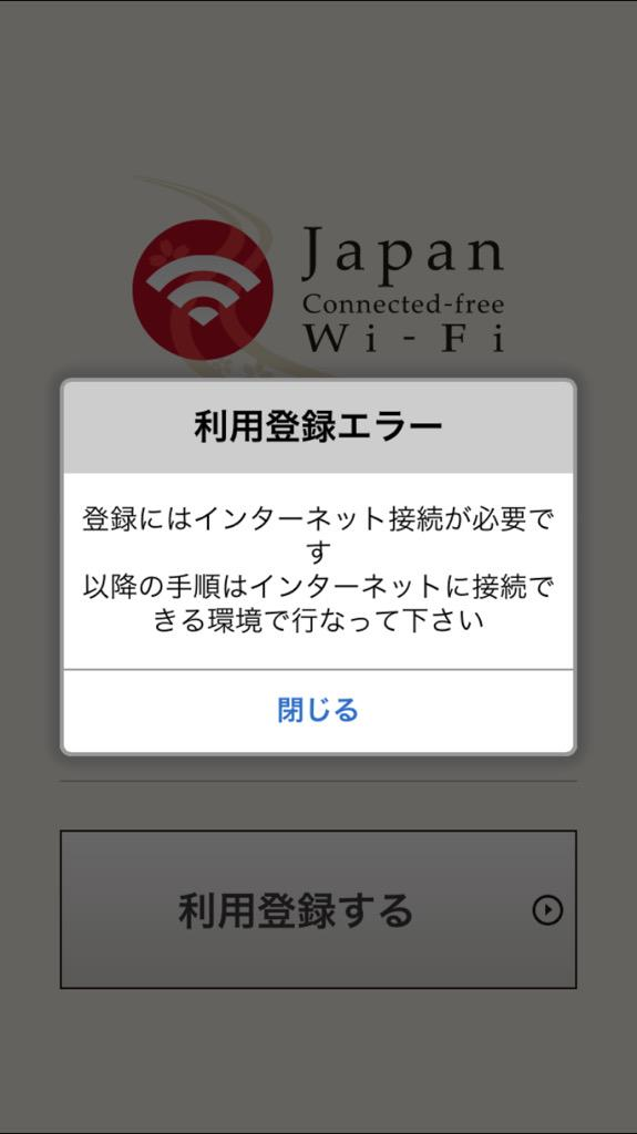 Before connecting free WiFi, you need to download 7MB app and online registration. #fail #OMITENASHI #KyotoStyle