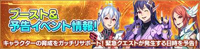 2015/7/22 ~ 7/29のブースト&予告イベント情報!
