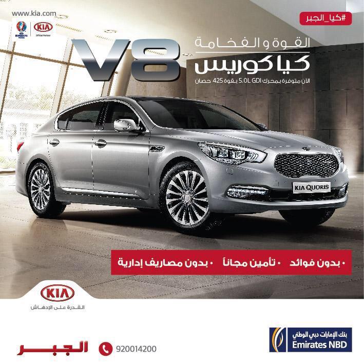 اغسطس 2015 السعودية عروض السيارات CKh5uldUAAABVQI.jpg