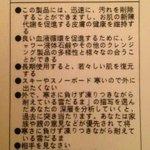 「寒いので外に出たくない雪だるま???」中国製タオルの日本語訳が,腹筋崩壊もの!