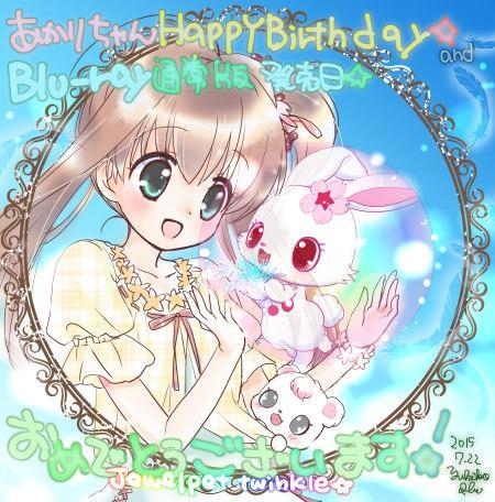 間に合った〜〜* 桜あかりちゃんお誕生日おめでとう〜* お祝いしてくださった皆様、本当にありがとうございます! #jewelpet_twinkle http://t.co/9Crq3barlJ