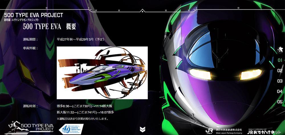 「新幹線:エヴァンゲリオンプロジェクト」始動! エヴァデザインの新幹線「500 TYPE EVA」が2015年秋から運行へneweva.blog103.fc2.com/blog-entry-390… pic.twitter.com/c0Xx8DrcAf