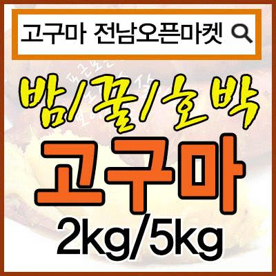 안녕하세요 ~ 전남오픈마켓입니다! 오늘 소개해드릴 제품은 2015 햇고구마입니다! 고구마는 지금 제철인 상태입니다~! 구워먹고! 쪄먹고! 아이들 영양간식으로도! 음식으로 사용해도! 맛있어요! 구경하러오세요~ http://t.co/7Fr8kMJkYn