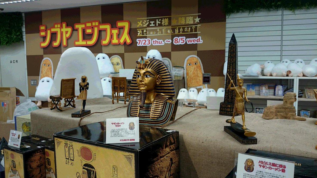 今日から東急ハンズ渋谷店で『シブヤエジフェス』と題したイベントが始まりました。 今人気の「メジェド」グッズ、エジプトのレプリカ、書籍、そしてスイーツと盛り沢山! 売り切れないうちに是非、行ってみて下さい。8月5日まで。 http://t.co/tmIFjVFSF0