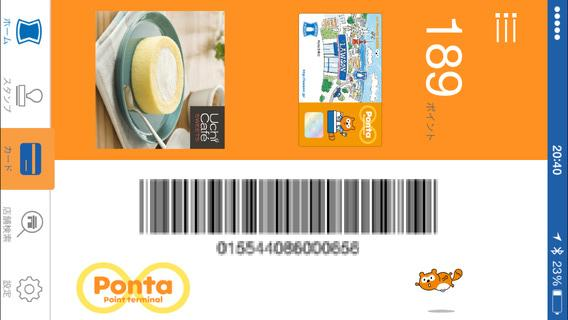 Ponta カード デジタル