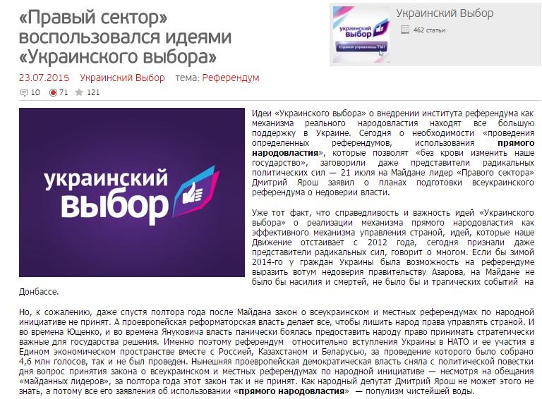 """Туке придется считаться с """"луганским характером"""", - лидер """"Народного доверия"""" Шахов - Цензор.НЕТ 686"""