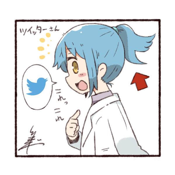 ツイッター(ついったー)さん ...