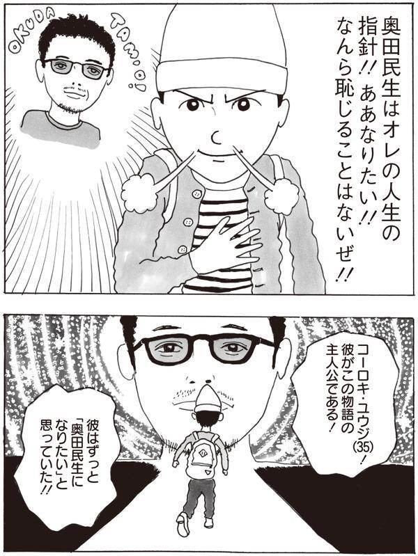 渋谷直角新作漫画「奥田民生にな...