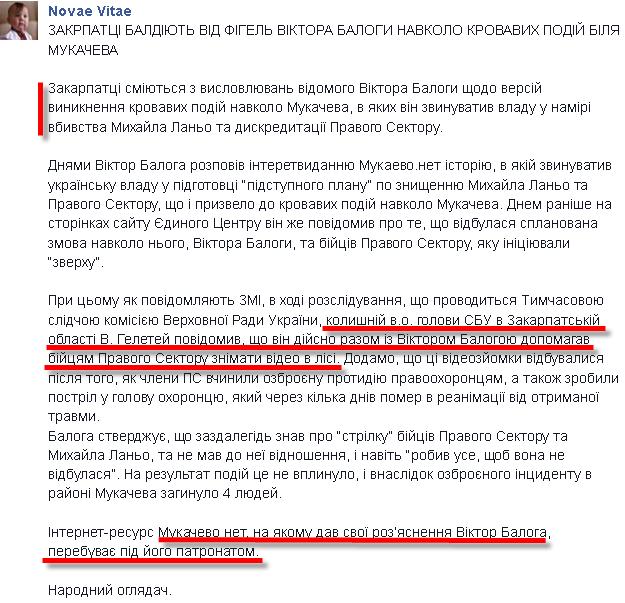 """Туке придется считаться с """"луганским характером"""", - лидер """"Народного доверия"""" Шахов - Цензор.НЕТ 2889"""