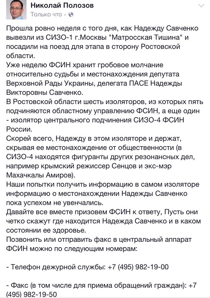 Савченко могут привезти в СИЗО города Шахты, – СМИ - Цензор.НЕТ 919