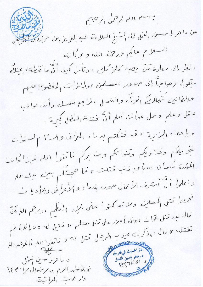 إمام المسجد النبوي يحذر من تنظيم «داعش» الإرهابي ويصف خليفته بالمخبول CKnoxtXWwAEoeKB