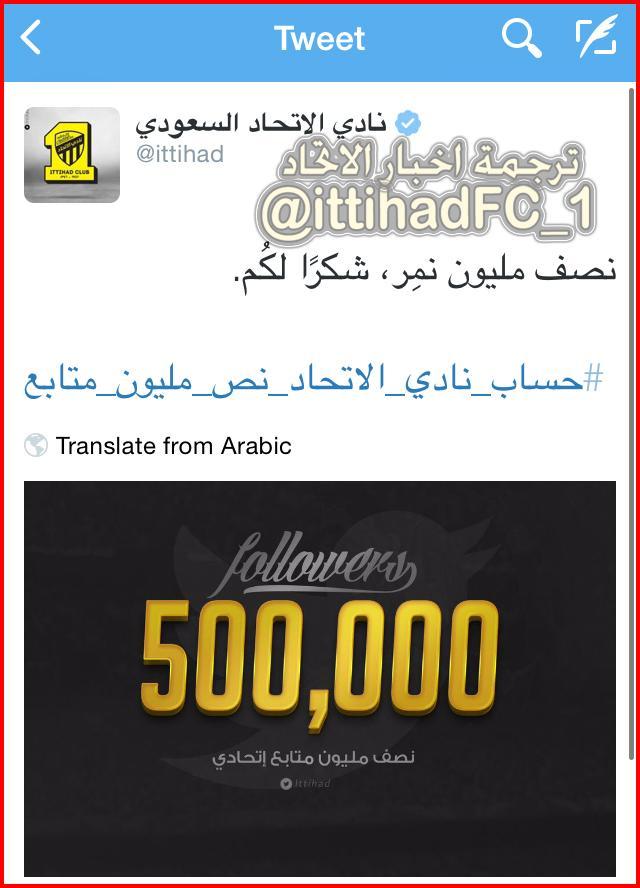 ترجمة اخبار الاتحاد On Twitter قبل قليل وصل حساب نادينا