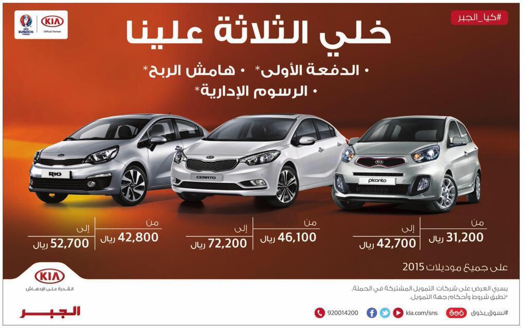 اغسطس 2015 السعودية عروض السيارات CKpWJXlVEAEwx56.jpg
