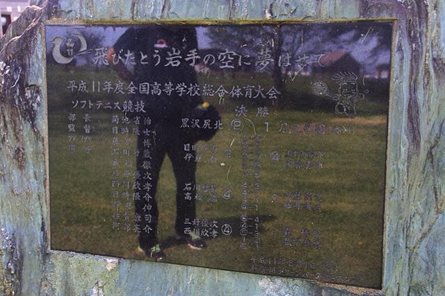 ぉまみ on Twitter \u0026quot;◆全日本実業団@岩手◆メイン会場となる和賀川グリーンパークテニスコートは1999岩手インターハイ会場!黒沢尻北高校が地元インターハイを制