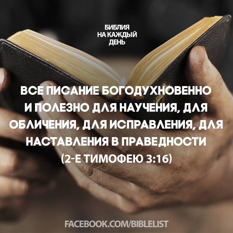 используемой библейские цитаты открытки объявления продаже цифровых