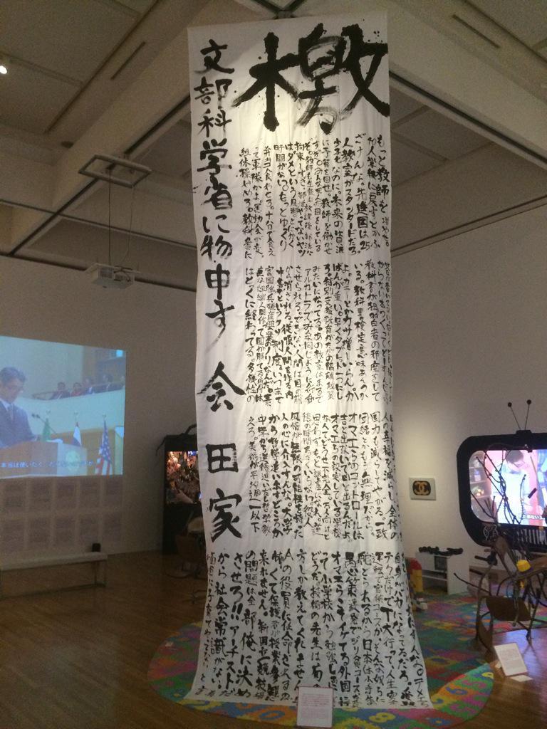 現代美術作家の会田誠、政府批判の作品を展示→美術館側「安倍ちゃんを批判するな!」→撤去