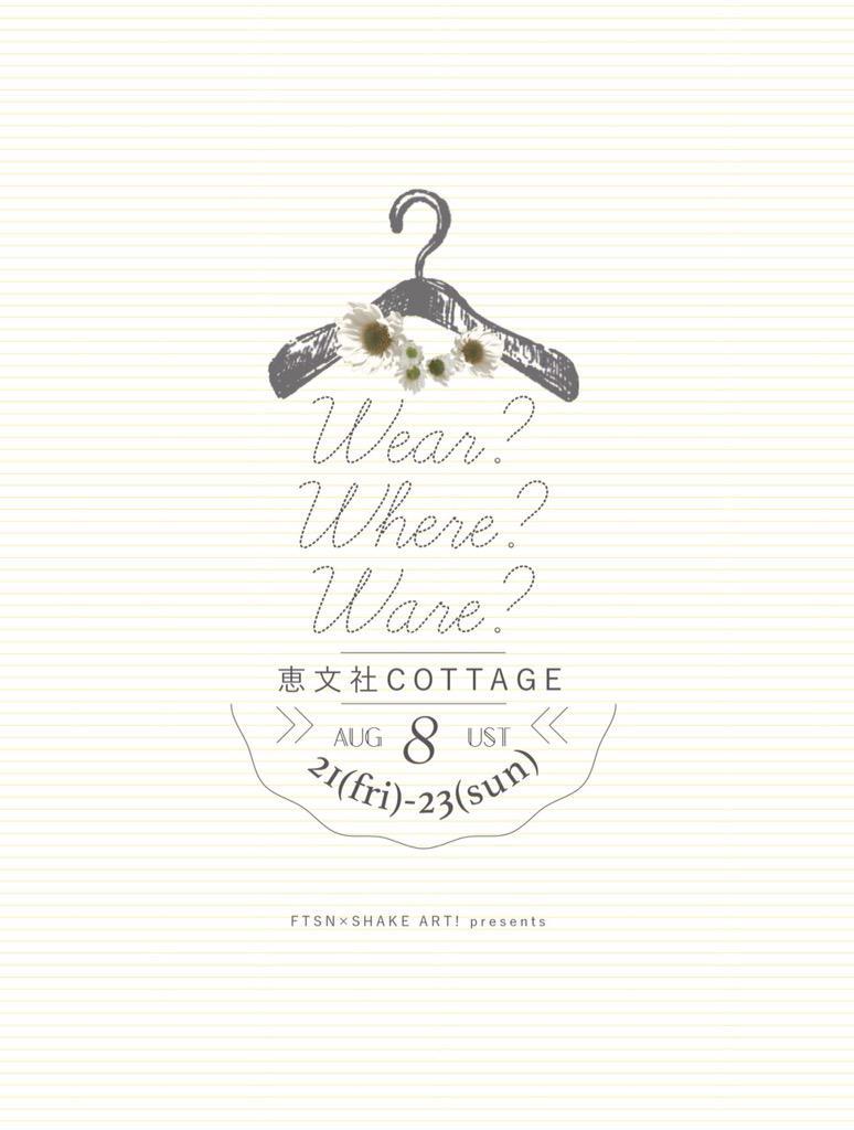 【イベント情報解禁!】  この夏、SHAKE ART!がエシカルファッションをテーマにしたイベントを開催! 場所は京都でも人気な恵文社さん。 お見逃しなく!  詳しくはコチラ⇒https://t.co/yh0aW6O0pZ http://t.co/Wf8PvmijH5