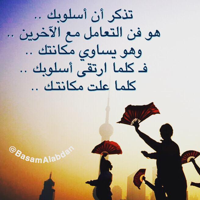 بسام العبدان On Twitter تذكر أن أسلوبك هو فن التعامل مع