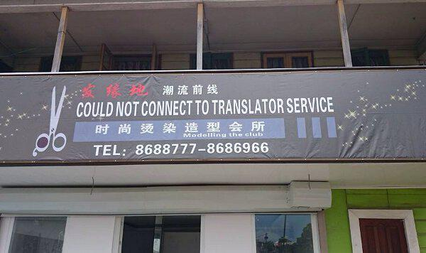 Hairdresser salon name of the year. #totaltranslationfail http://t.co/N2y1pHkwnD