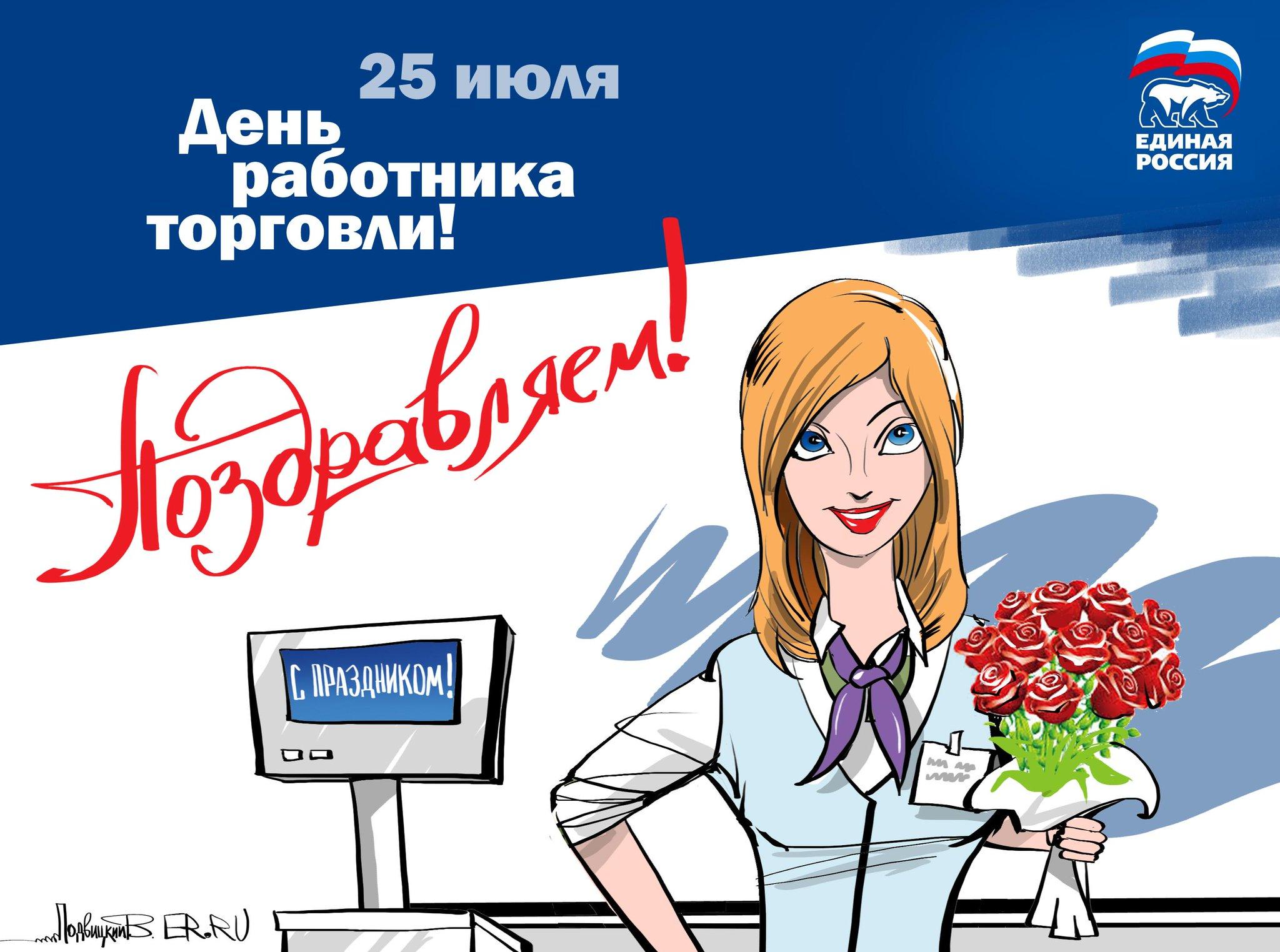 поздравления коллег с праздником торговли