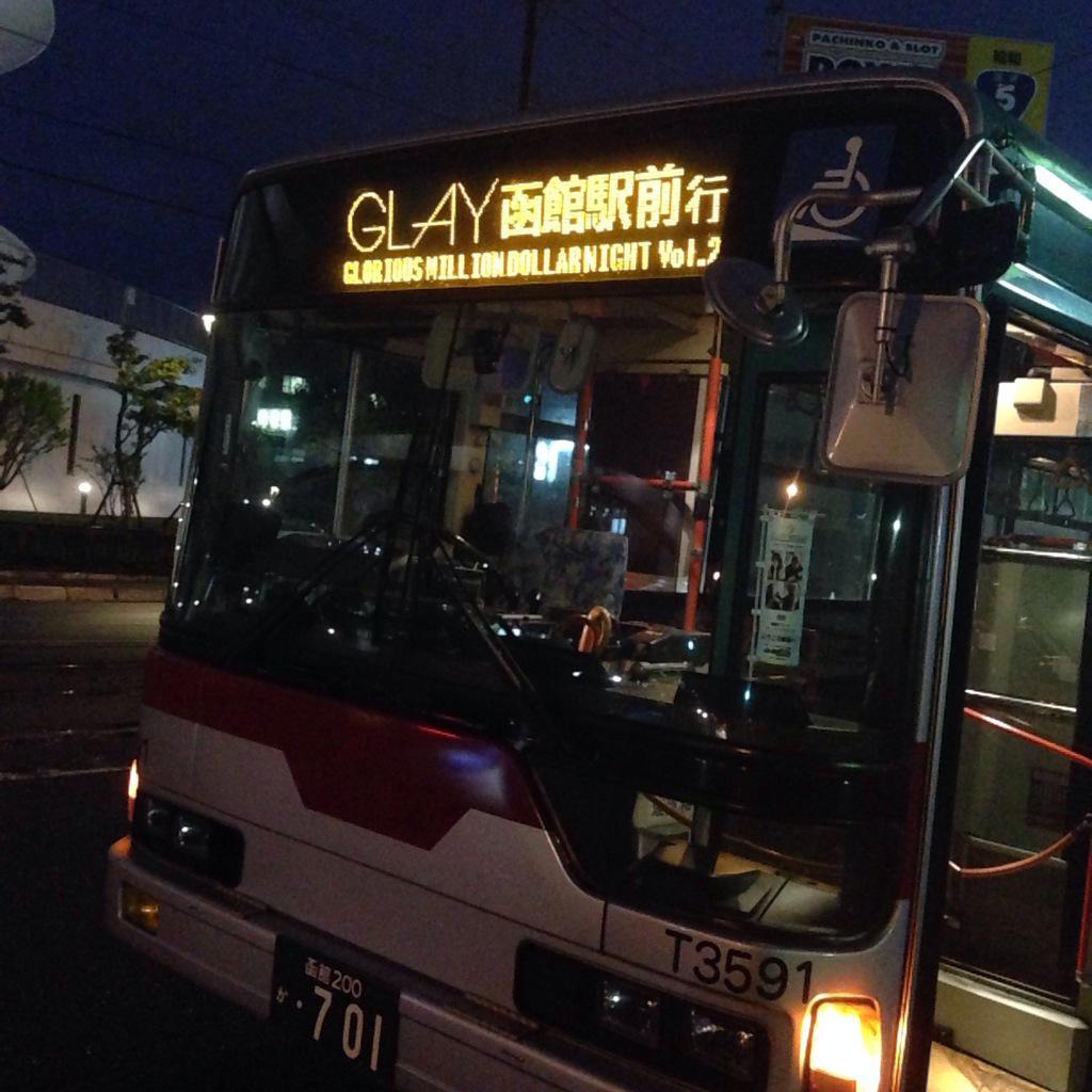 函館アリーナ前に止まってたバスがとっても素敵だった。 GLAY仕様のバスだ〜〜〜  \終わらない夏/ http://t.co/Yx6Ydg1b58