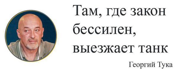 Тука предлагает создать бюро по развитию Луганщины - Цензор.НЕТ 5877