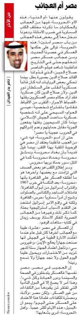 #مصر أم العجــائب - بقلم: ناصر بدر العيدان http://t.co/hcgslE7WUb #Egypt http://t.co/6iVhs6KYWc