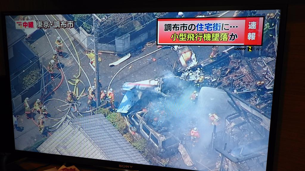 【速報】東京で 飛行機墜落 5