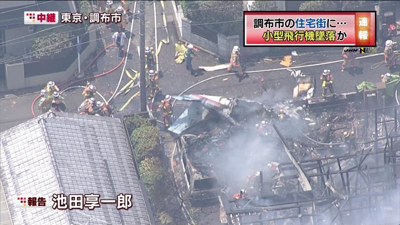先ほどの小型機墜落のニュース。今NHKの高校野球中継からニュースに変わり現場上空からの空撮中継に。あぁ…住宅街だ… pic.twitter.com/u0xeUGQCHb