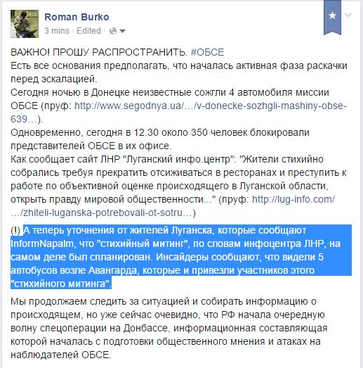 ОБСЕ о поджоге транспорта: Кто-то хочет, чтобы миссия перестала говорить о происходящем в Донецке - Цензор.НЕТ 6965