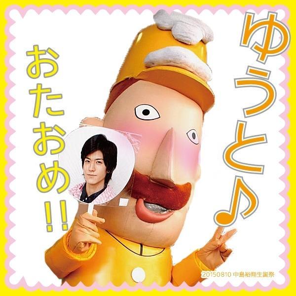 8月10日ハ~ ゆうとノ誕生日 オメデットーーン!!! http://t.co/UDIVDwaTa8