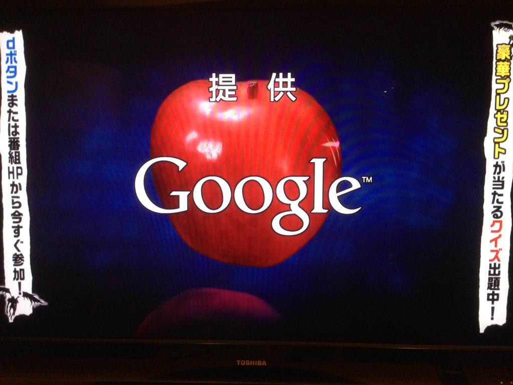 さて、デスノート観るか…と録画を見始めたら、この絵面(アップルの上にグーグル)の面白さにようやく気付きました。 pic.twitter.com/qGb7z0qLHZ