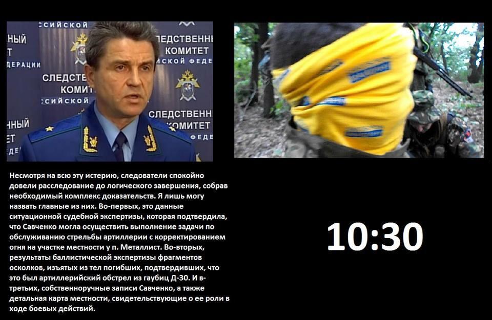 Фейгін оприлюднив експертизу відео, що доводить алібі Савченко  - фото 1
