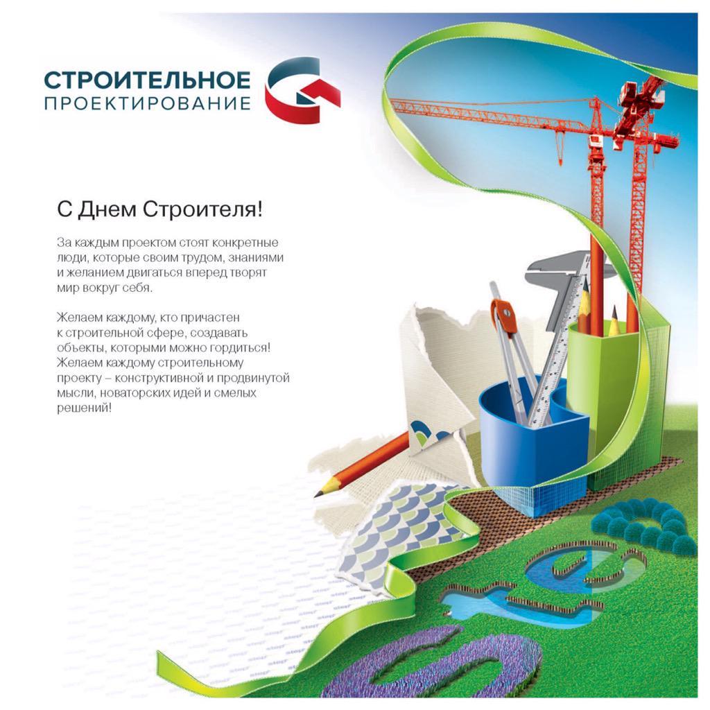Открытки добрым, поздравление с днем строителя официальное коллегам открытки