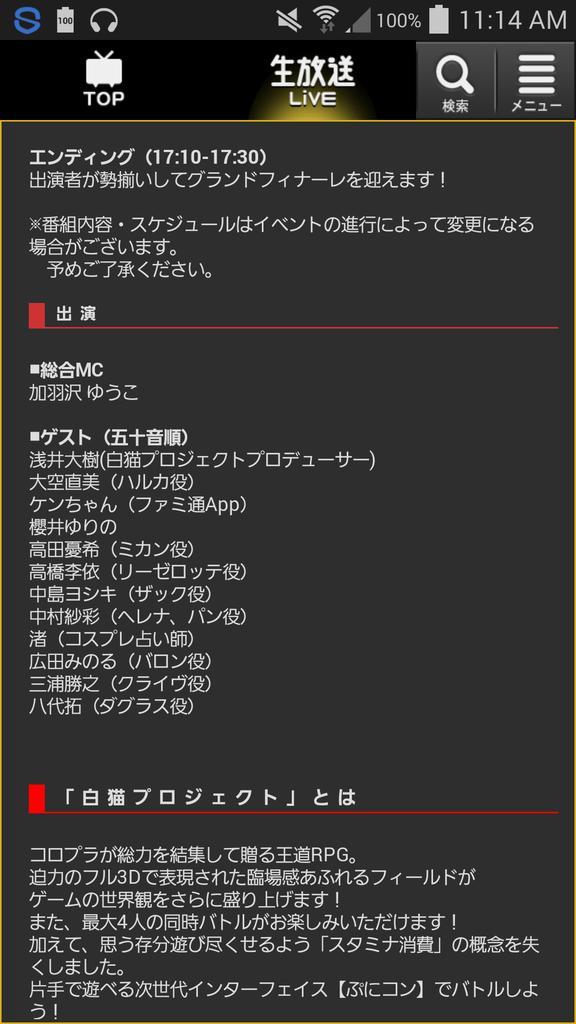 【白猫】白猫フェスゲスト情報が更新!櫻井ゆりのさんやダグラス役の八代拓さんも出演決定!【プロジェクト】
