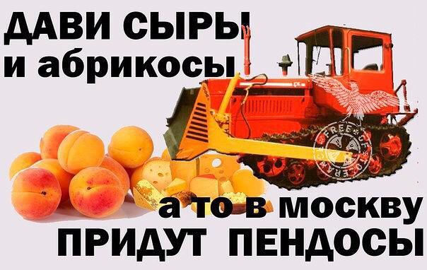 """В России за год уничтожили 7,5 тысячи тонн """"санкционных"""" продуктов - Цензор.НЕТ 2654"""