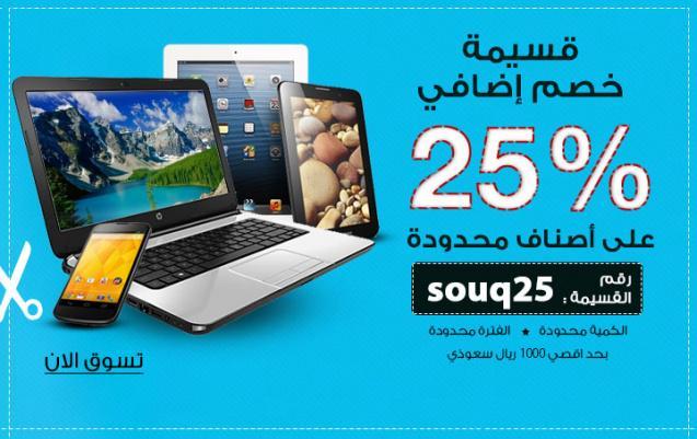 8e8967984 Souq.com KSA on Twitter: