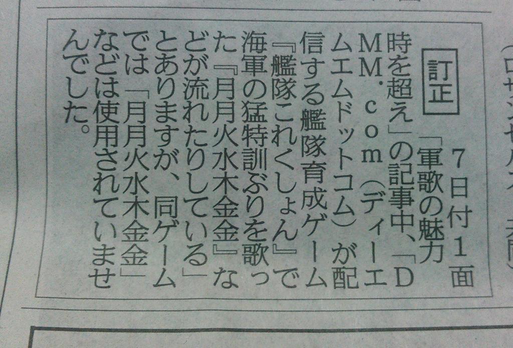 適当に書いたんかな。 QT hirorin0015: 昨日の産経新聞夕刊。やっぱり読者から指摘があったのかな? http://t.co/KLVVYqMWVy