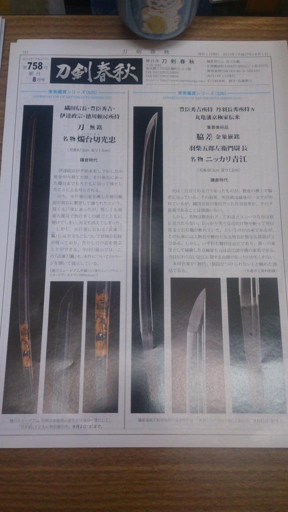 今月の刀剣春秋の表紙は「燭台切光忠」と「にっかり青江」。これはもう完全にあれだな(゜ロ゜)家康館にて配布中。  水野日向   #刀剣乱舞 http://t.co/iyAxj6q29M