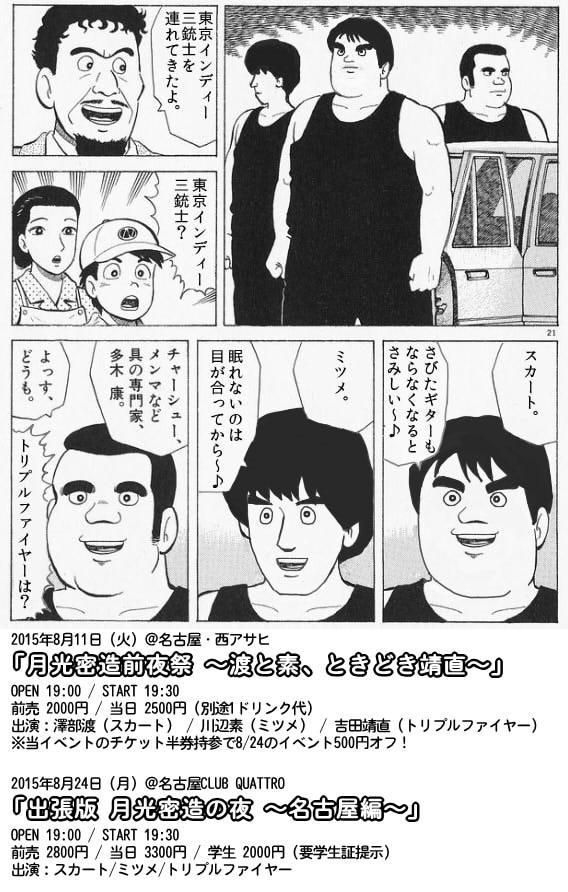 名古屋に上陸した東京インディー三銃士。 http://t.co/bJQ2z7QdUW