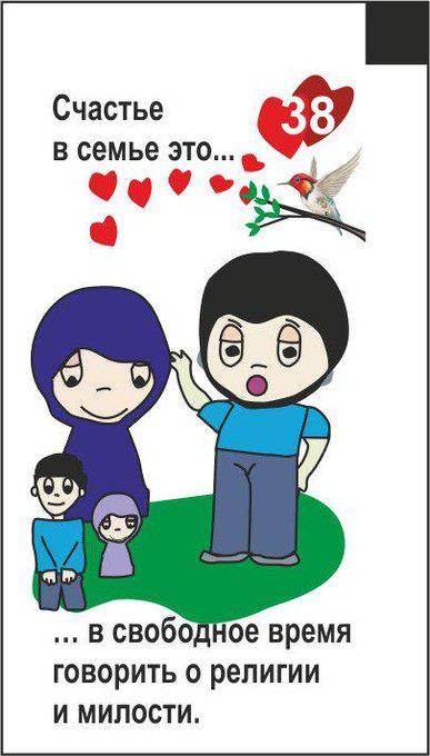 исламские картинки со смыслом с надписями про семью
