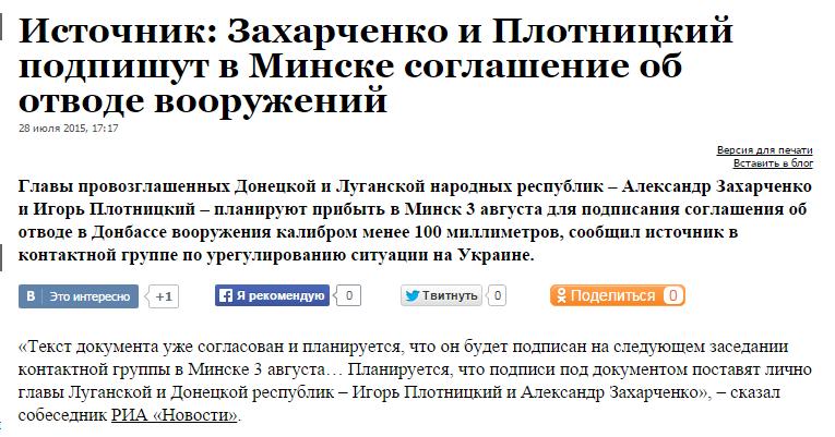 Боевики на Донбассе будут искать возможность захватить новые территории в том месте и в то время, которые выберет Кремль, - Пайетт - Цензор.НЕТ 441