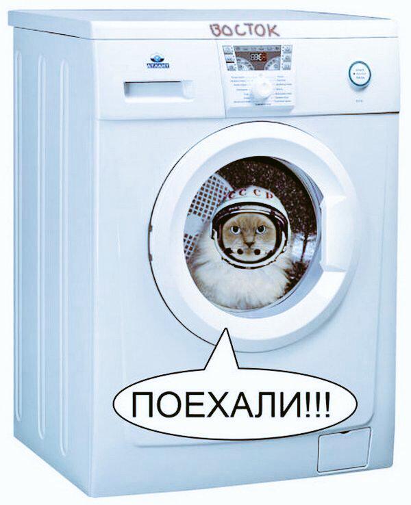 Наступающим, картинки стиральная машина прикольные