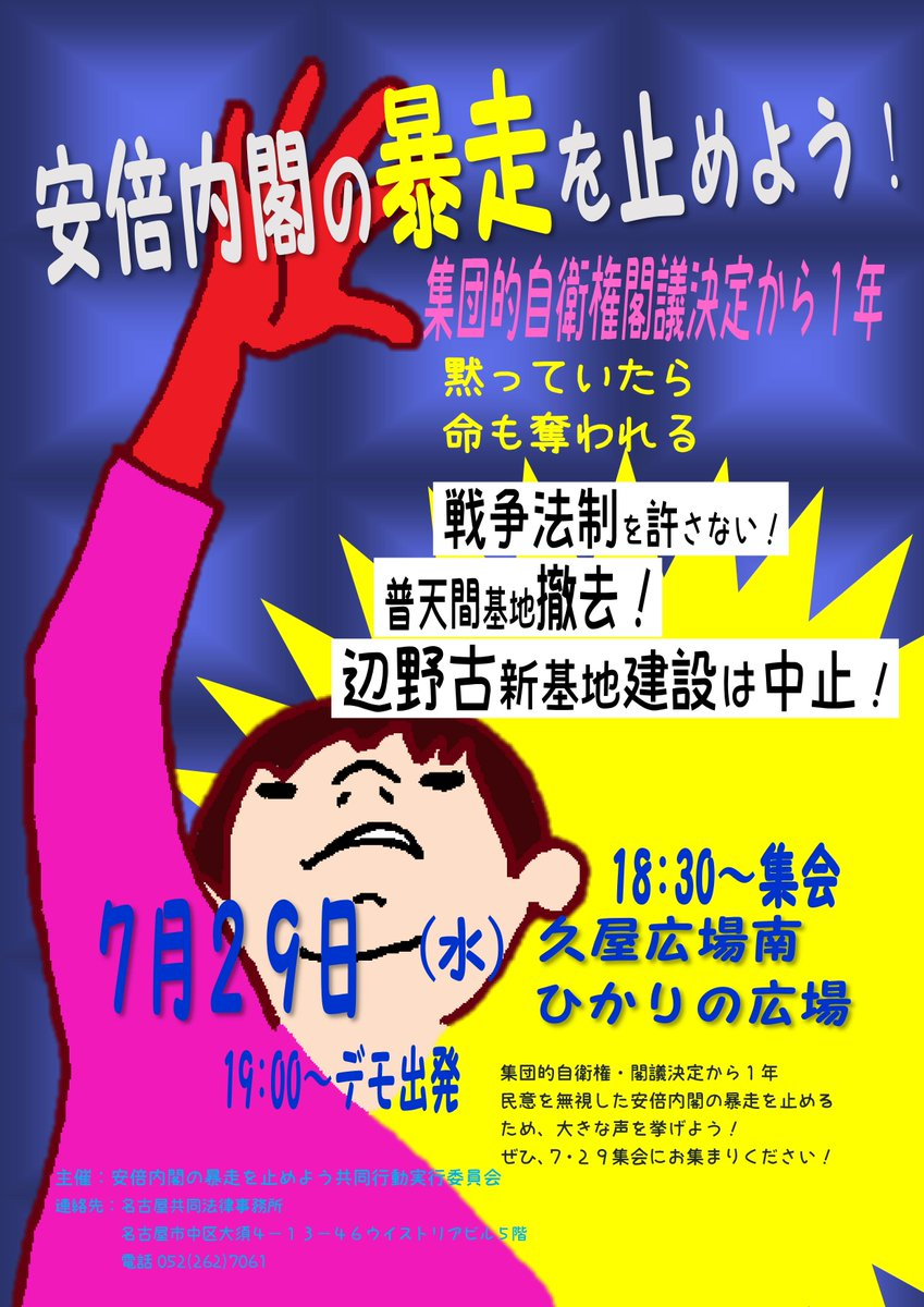 【本日】7/29(水)18時半-安倍内閣の暴走を止めよう!共同行動 戦争法制を許さない!集会・デモ(名古屋市矢場町 ひかりの広場)に参加を http://t.co/HdPsCdujHq  予約不要。手ぶらでOK! #ombuds http://t.co/zc1b6J1c2j