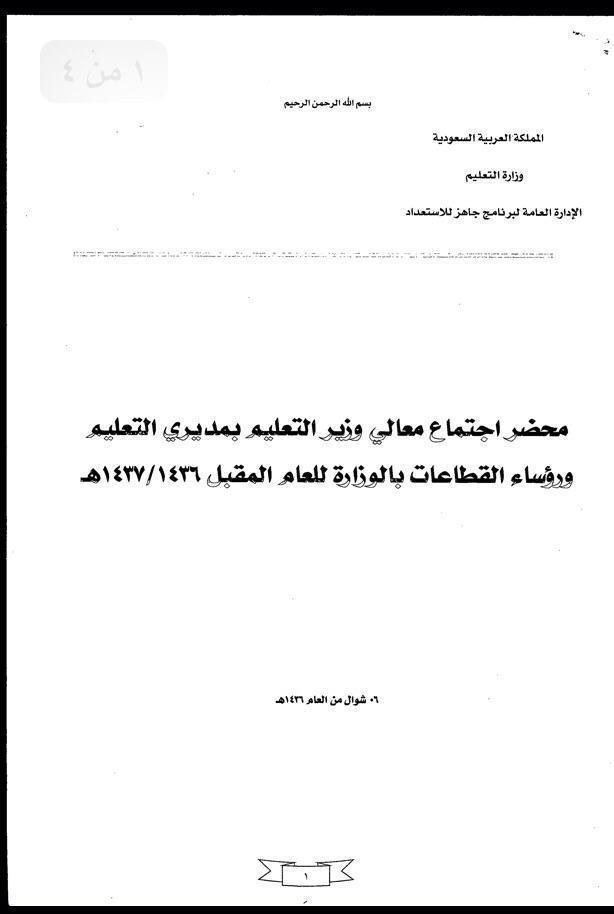 محضر اجتماع معالي وزير التعليم