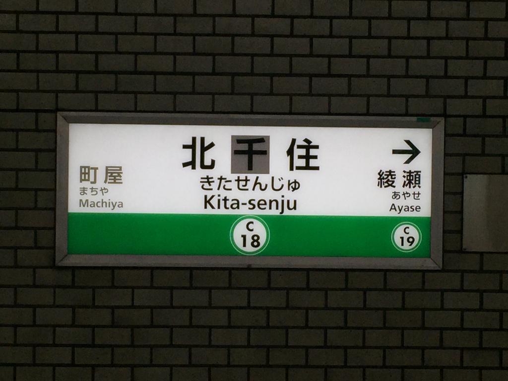 例の北干住の駅名標、応急処置がされてる #北千住 pic.twitter.com/sAzQVSgnyr